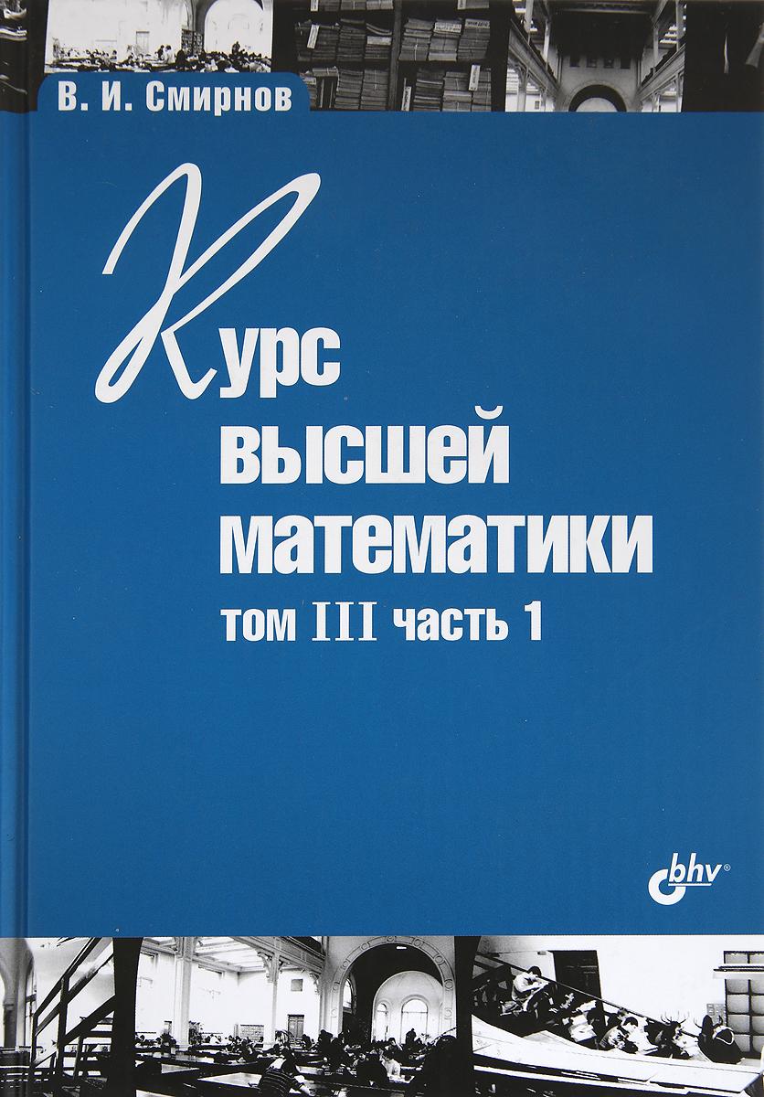 В. И. Смирнов Курс высшей математики. Том 3. Часть 1 цена