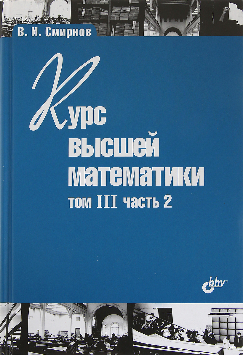 В. И. Смирнов Курс высшей математики. Том 3, часть 2