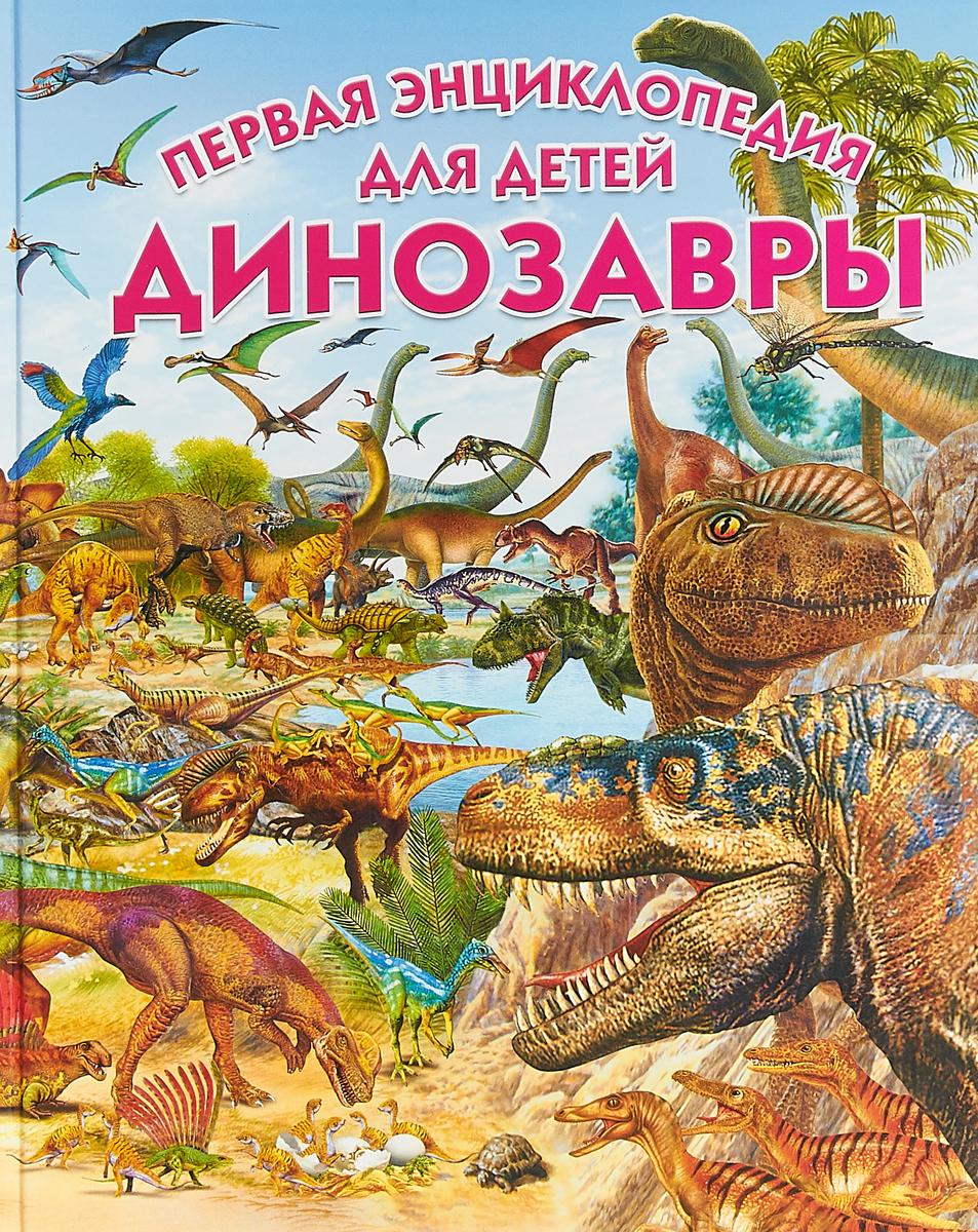 Пере Ровира,Франциско Арредондо Динозавры. Первая энциклопедия для детей