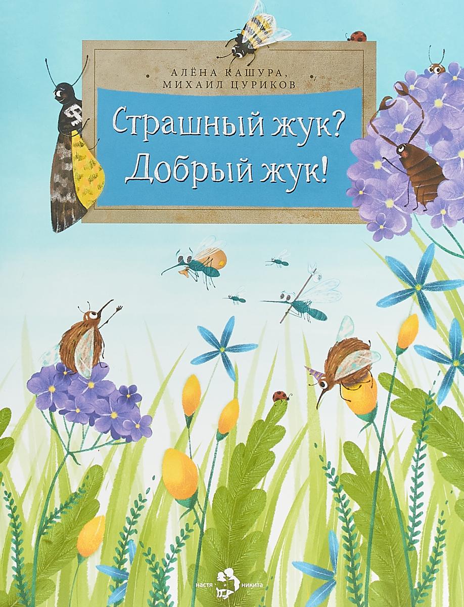 Алёна Кашура, Михаил Цуриков Страшный жук? Добрый жук! кашура а цуриков м страшный жук добрый жук