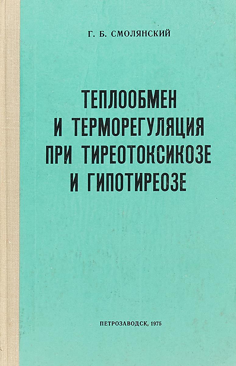 Г.Б. Смолянский Т еплообмен и терморегуляция при тиреотоксикозе и гипотиреозе петрозаводск petroskoi