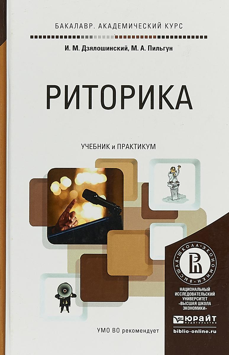 И. М. Дзялошинский, М. А. Пильгун Риторика. Учебник и практикум