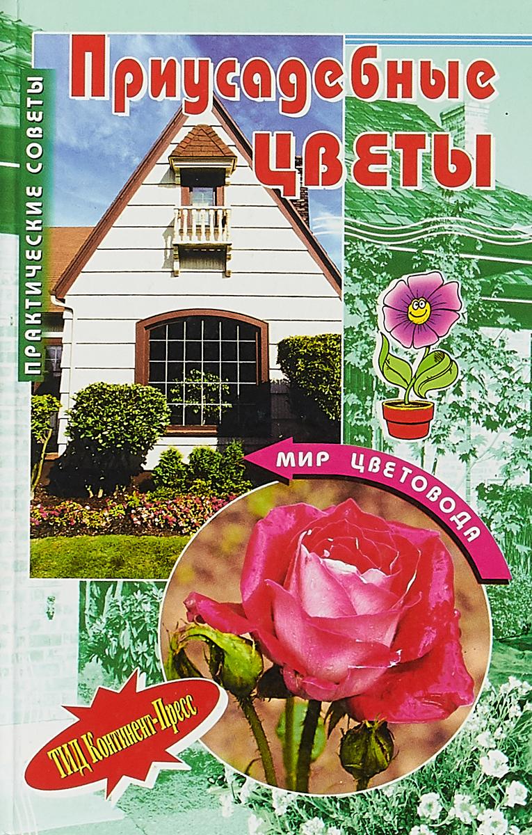 Бабина Н., Бабин Д. Приусадебные цветы: Практические советы с м бабин психотерапия психозов