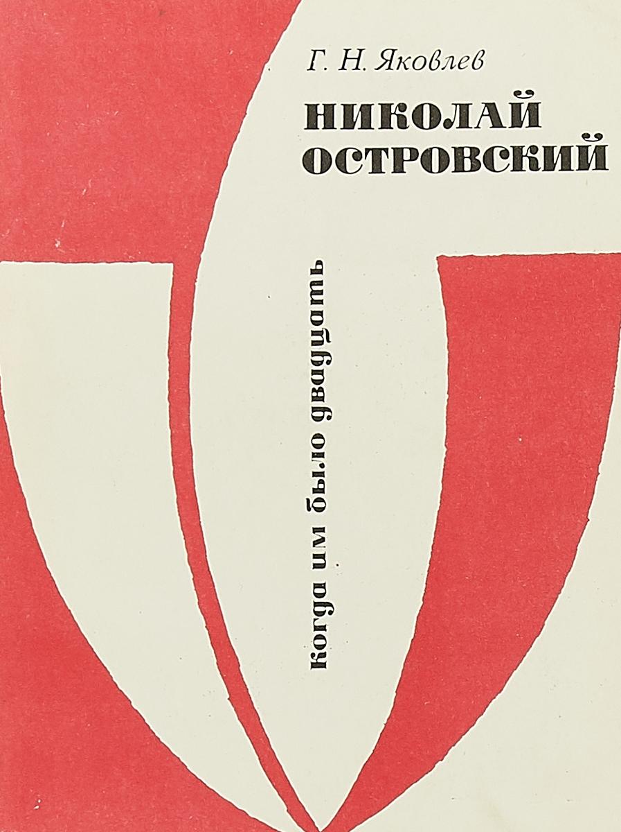 Г. Н. Яковлев Николай Островский г н яковлев николай островский