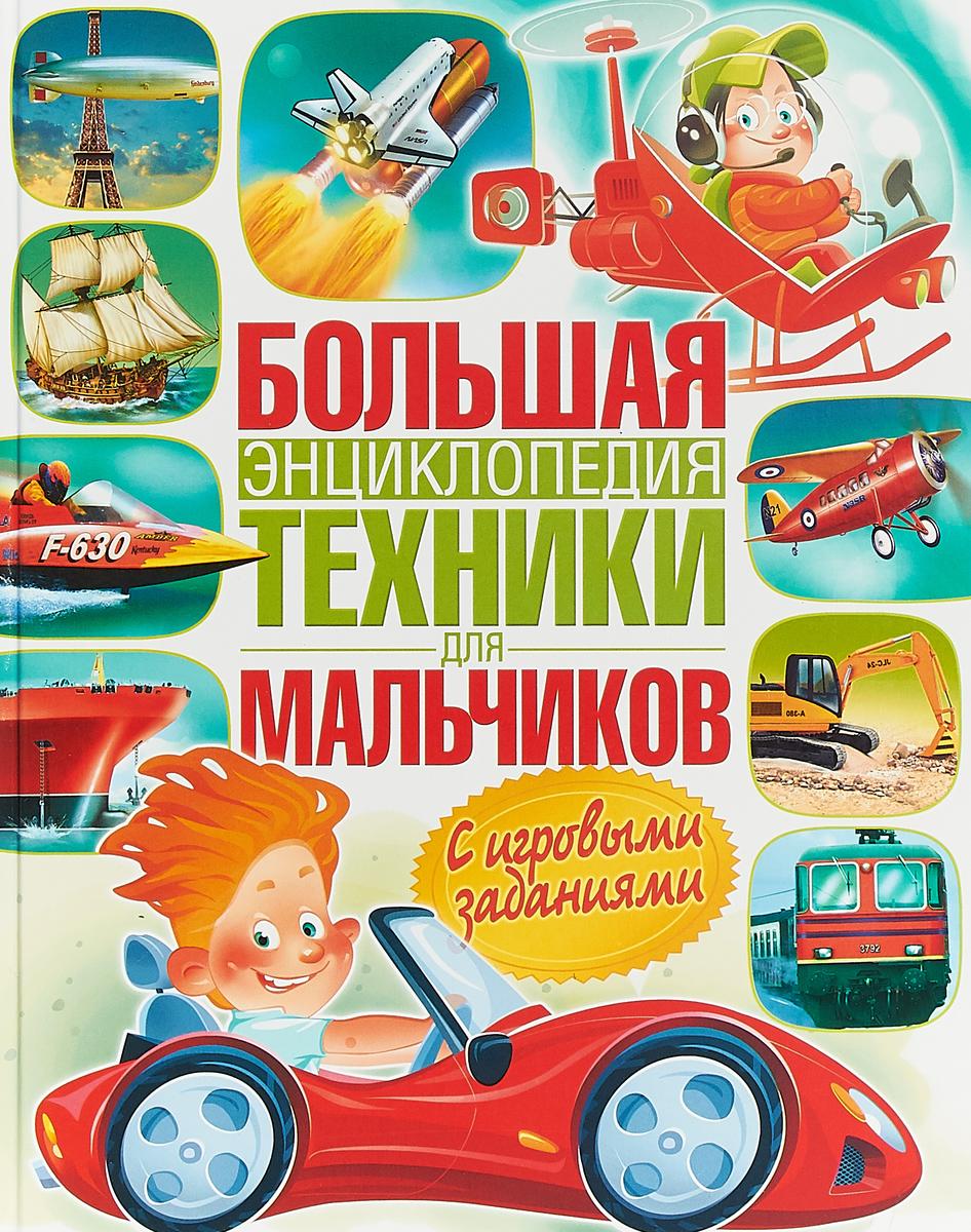 Эдуардо Трухильо Большая энциклопедия техники для мальчиков