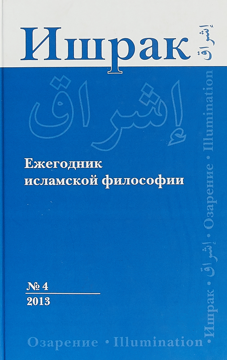 Ишрак. Ежегодник исламской философии, №4, 2013 / Ishraq: Islamic Philosophy Yearbook, №4, 2013 ишрак ежегодник исламской философии 6 2015 ishraq islamic philosophy yearbook 6 2015