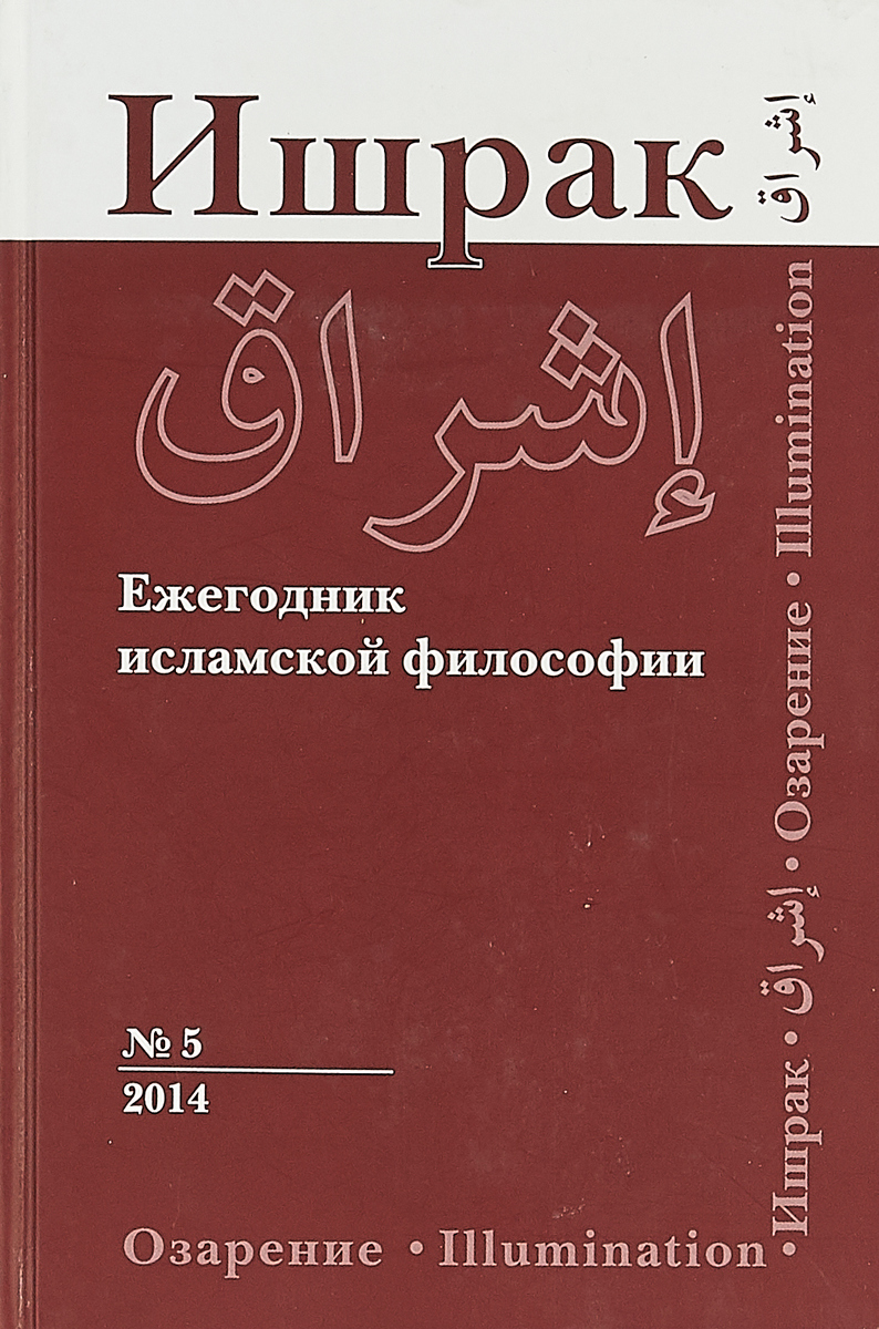 Ишрак. Ежегодник исламской философии. №5, 2014 / Ishraq. Islamic Philosophy Yearbook №5, 2014 ишрак ежегодник исламской философии 6 2015 ishraq islamic philosophy yearbook 6 2015