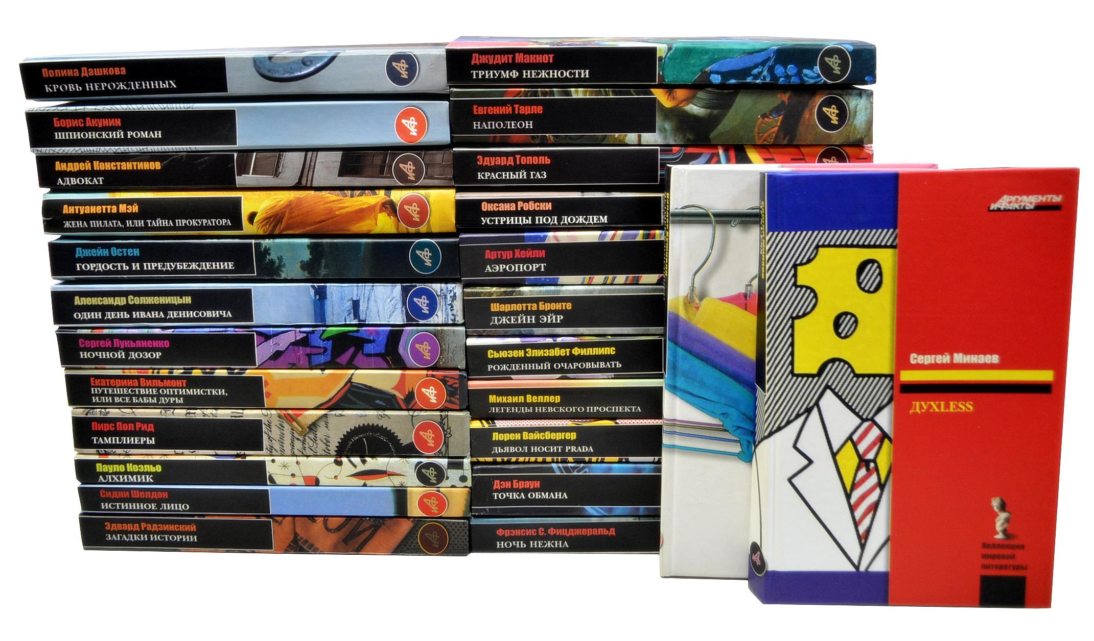 Серия  Коллекция Аргументы и факты (комплект из 25 книг) серия коллекция исторических романов комплект из 21 книг