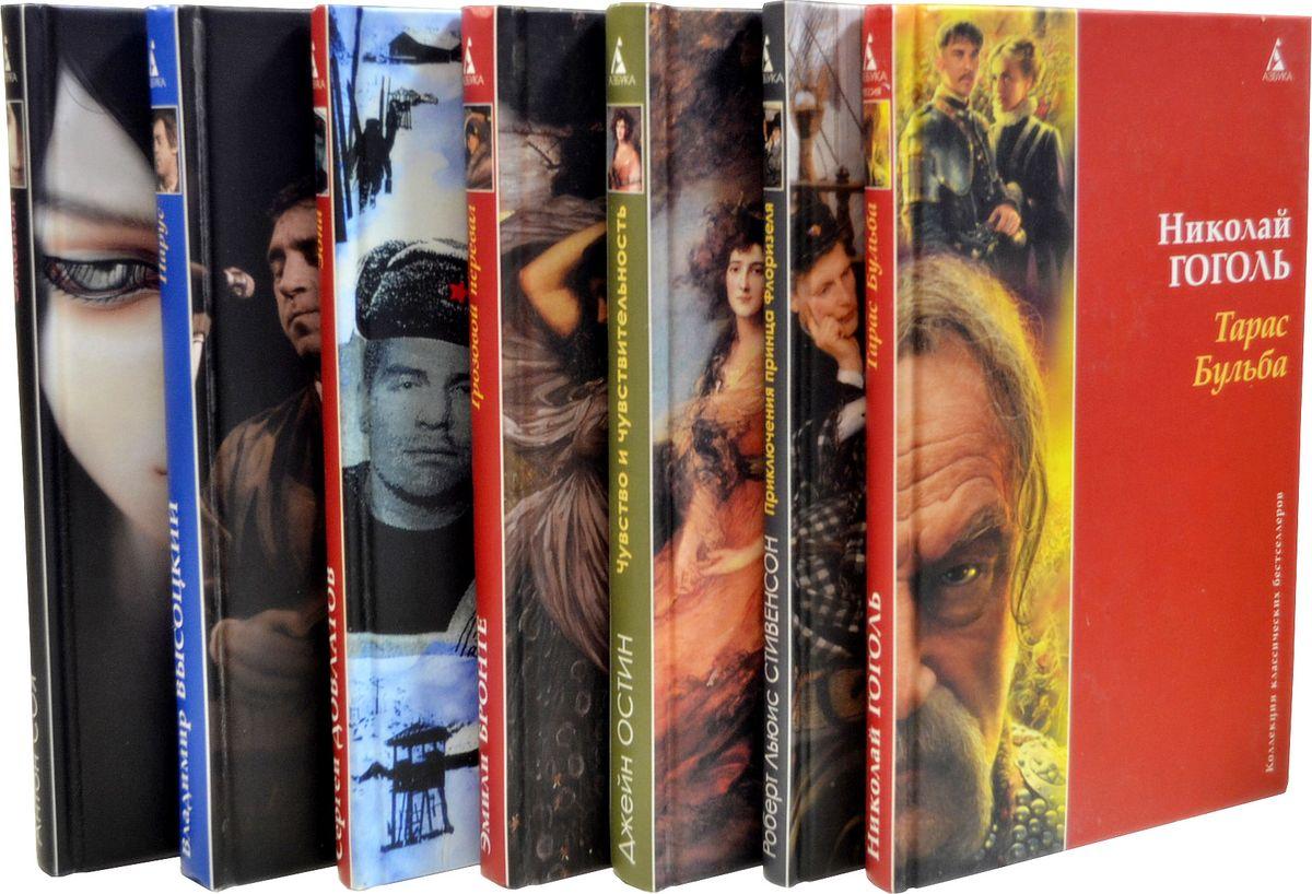 Серия Коллекция классических бестселлеров (комплект из 7 книг) jolly phonics activity books set 1 7 комплект из 7 книг