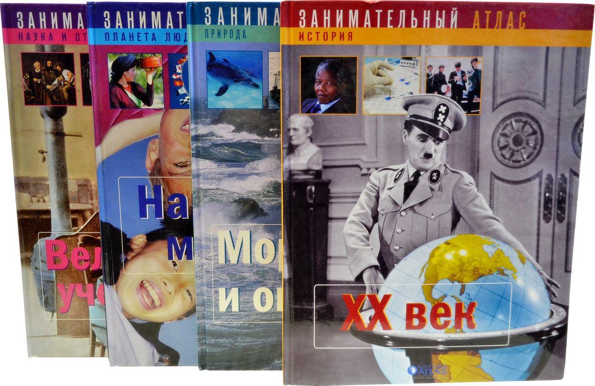 Серия Занимательный атлас (комплект из 5 книг)
