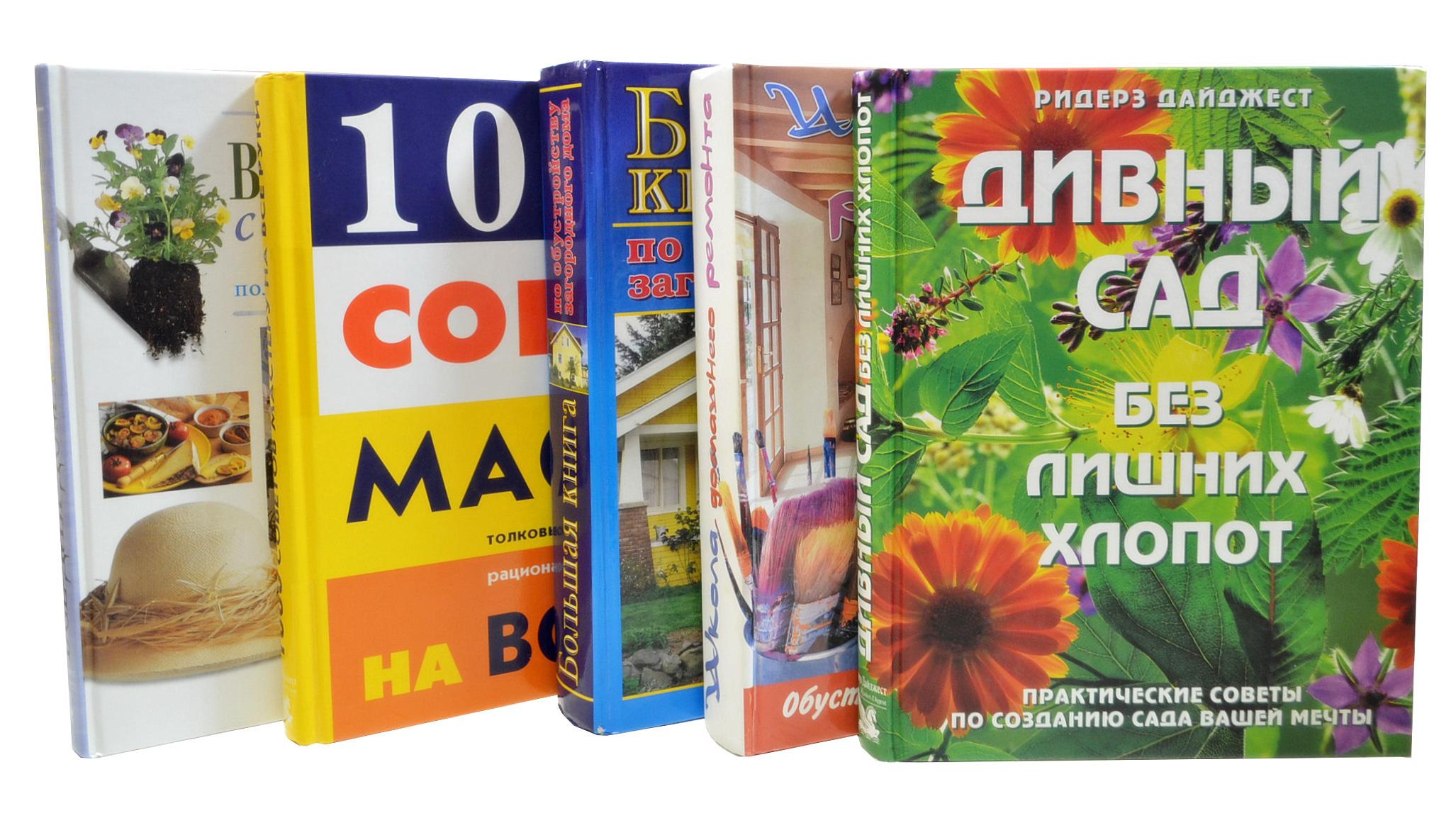 Серия Домашний уют своими руками (комплект из 5 книг) рюкзак женский своими руками