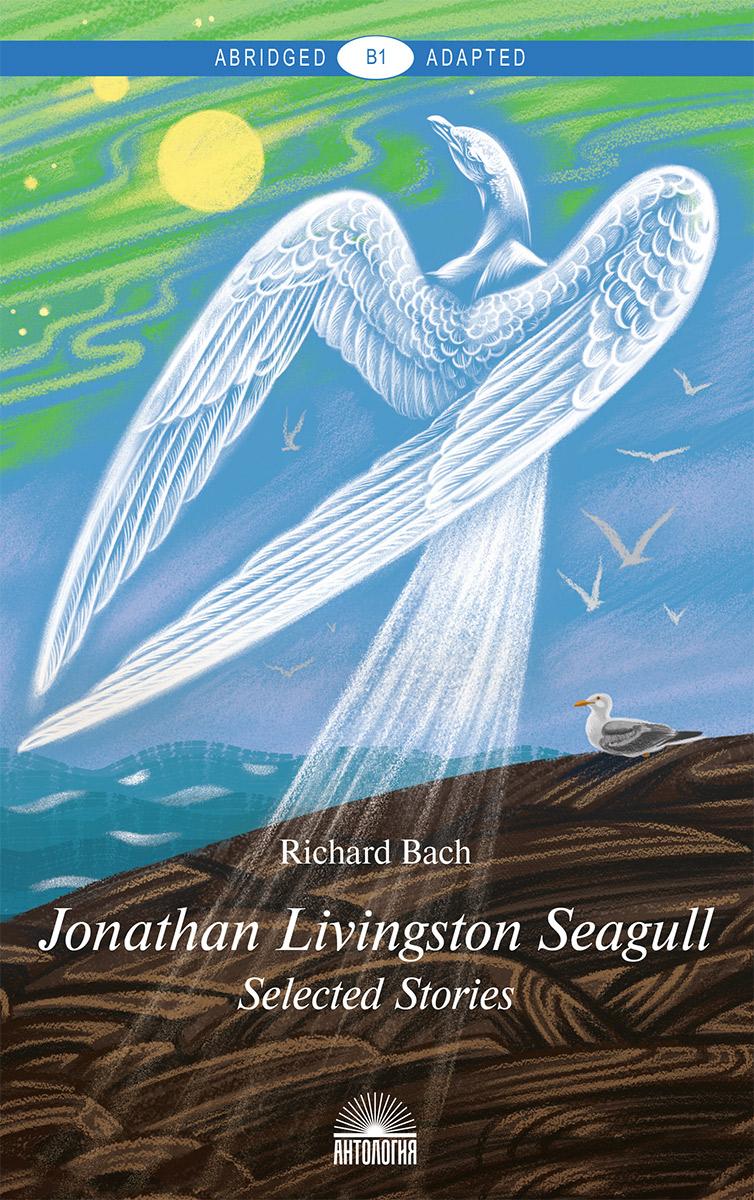 Richard Bach Jonathan Livingston Seagull: Selected Stories: Level B1 недорого
