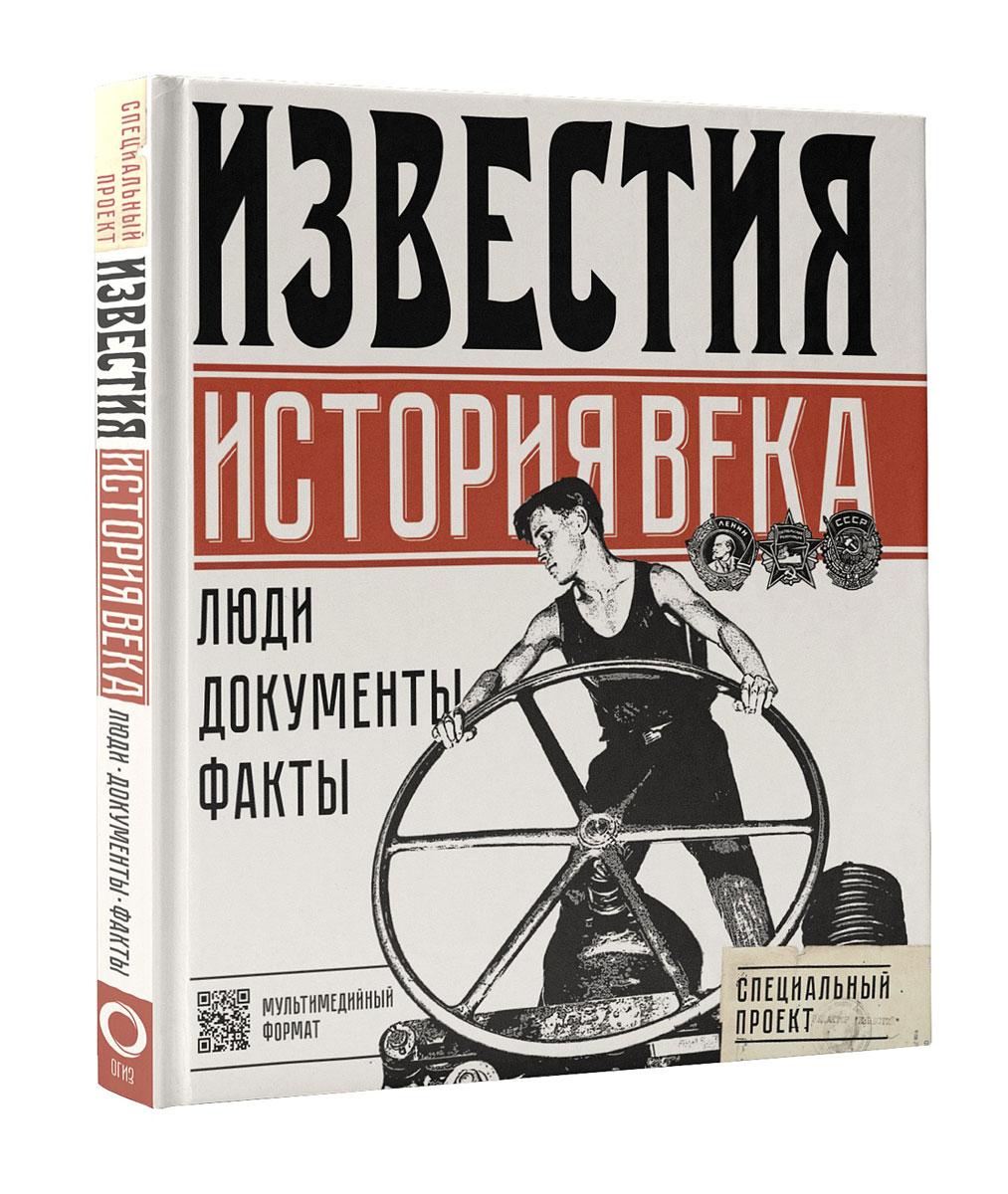 Известия. История века