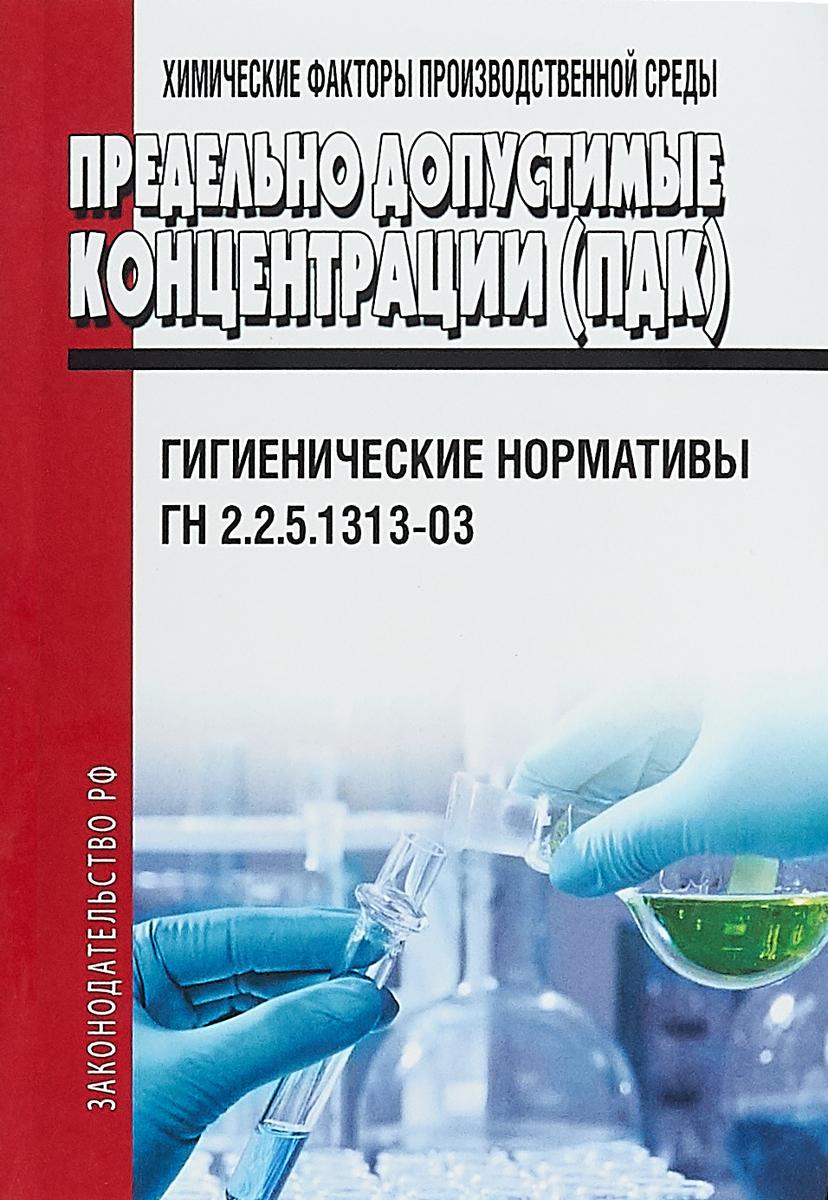 Предельно допустимые концентрации (ПДК). Гигиенические нормативы