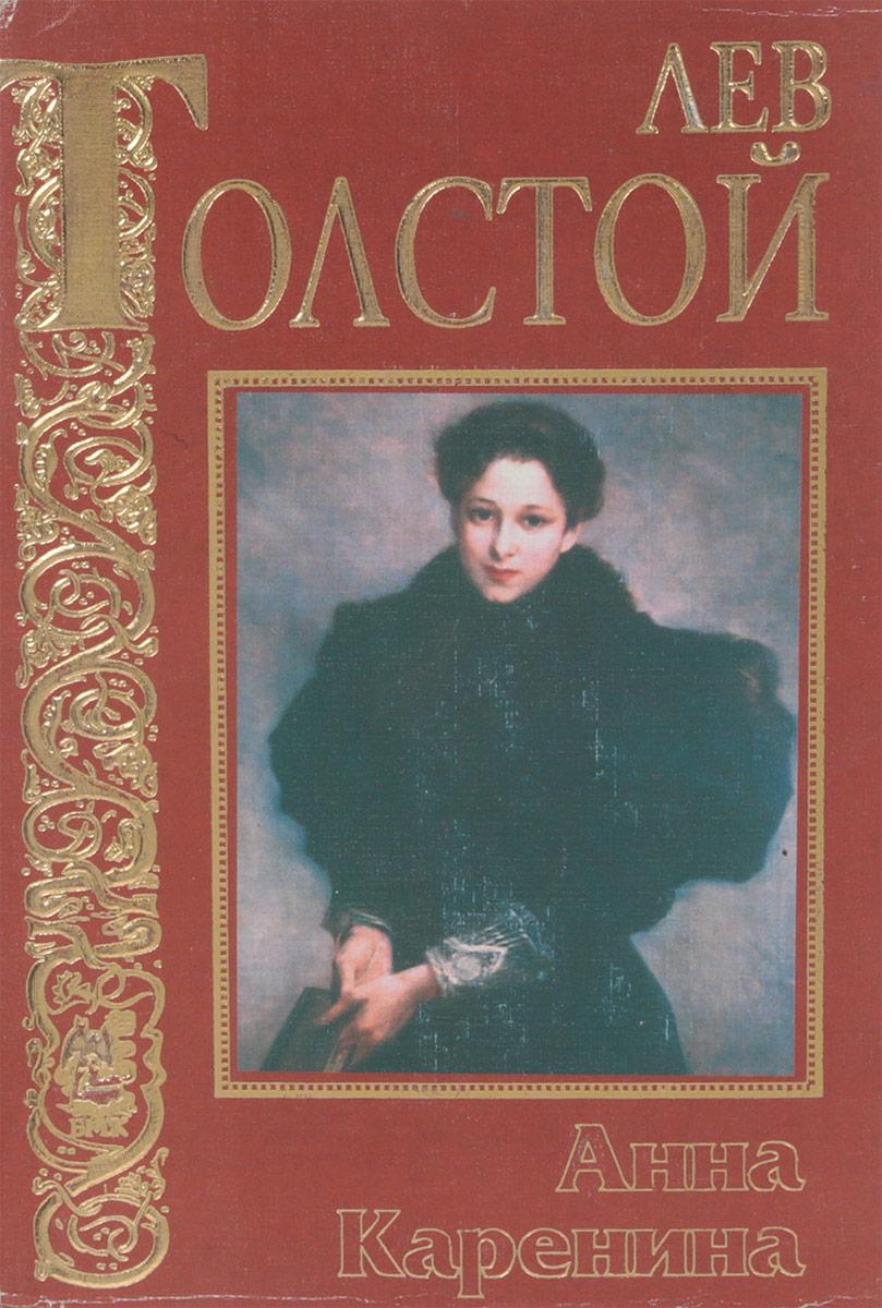 цена на Лев Толстой Анна Каренина
