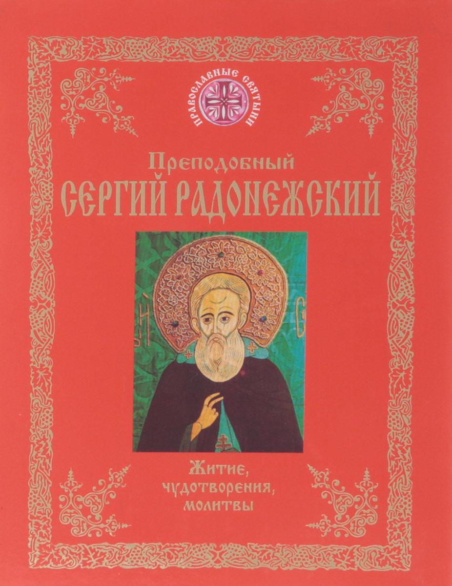 Преподобный Сергий Радонежский. Житие, чудотворения, молитвы преподобный сергий радонежский всея руси чудотворец