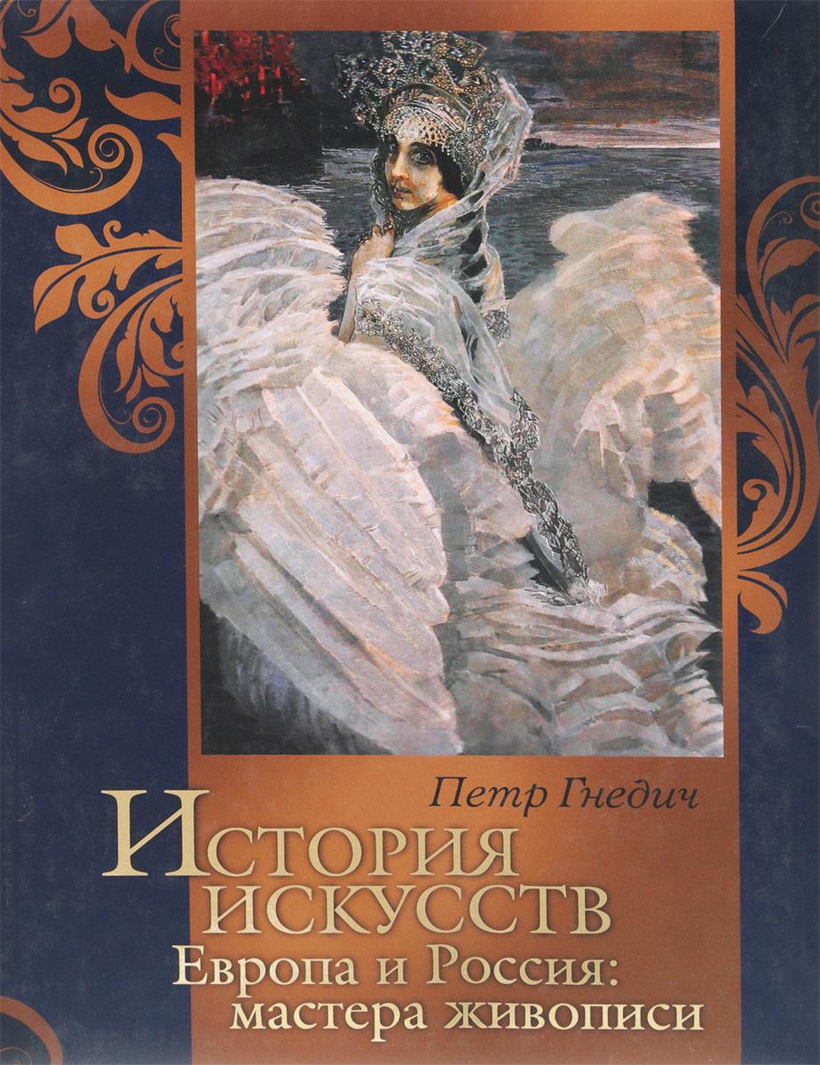 Петр Гнедич История искусств. Европа и Россия. Мастера живописи