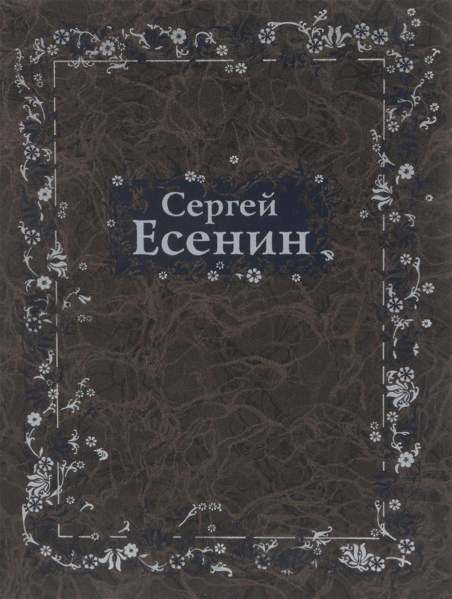 Есенин С.А. Стихотворения; Поэмы; Проза. Серия: Золотая библиотека