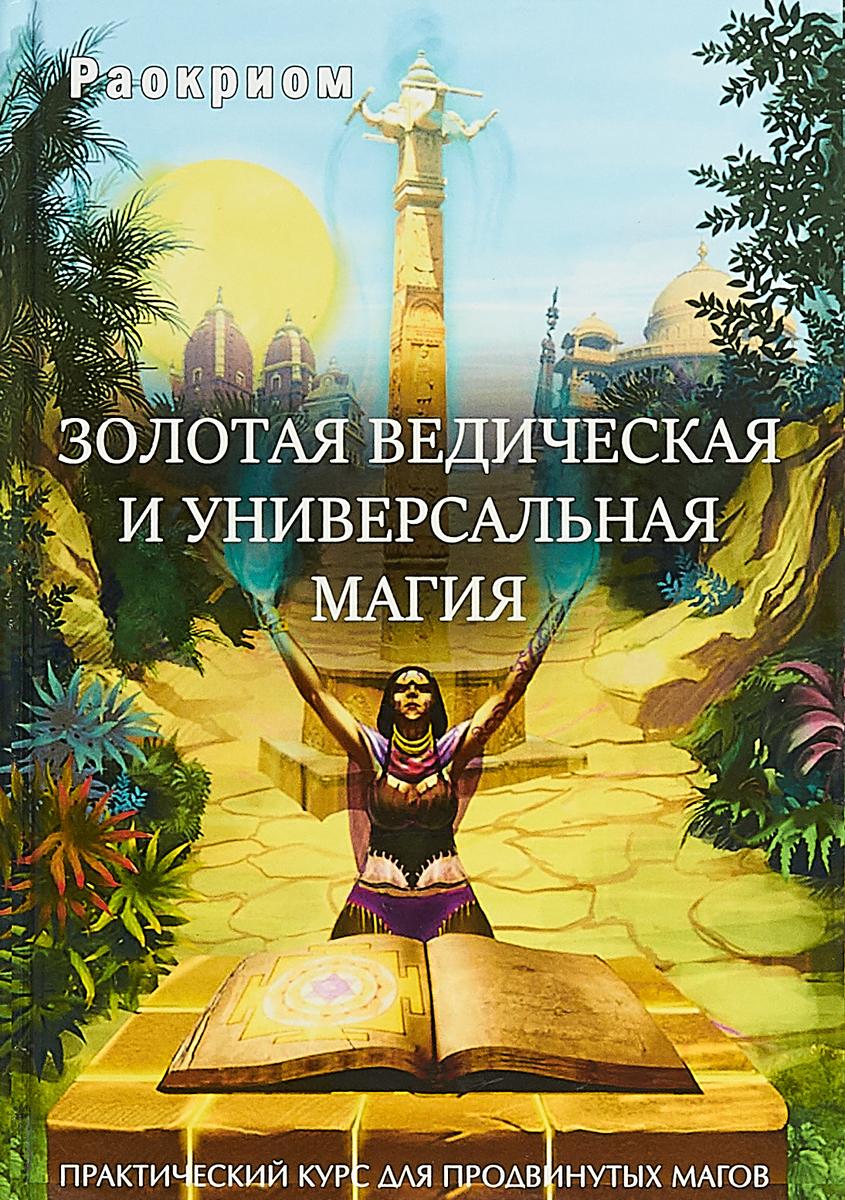 Раокриом Золотая ведическая и универсальная магия цена