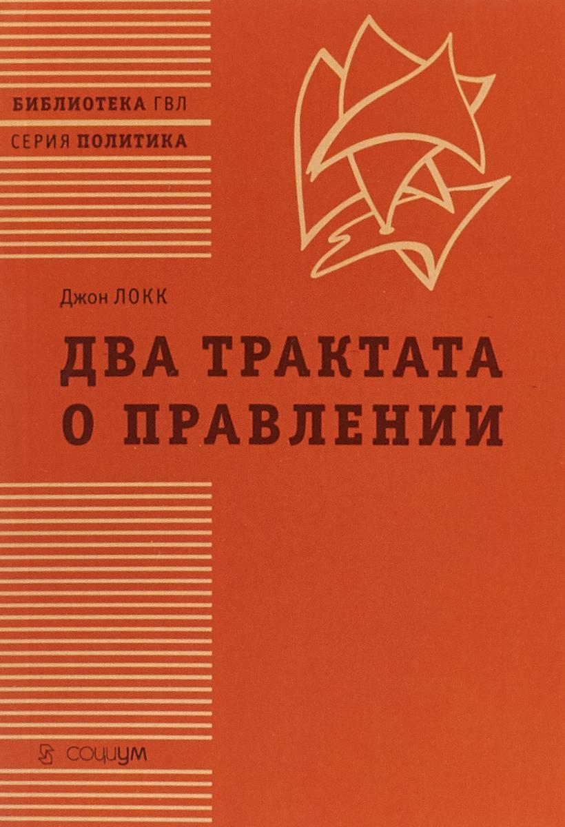 Джон Локк Два трактата о правлении софронова л джон колет христианский мыслитель ренессансной эпохи