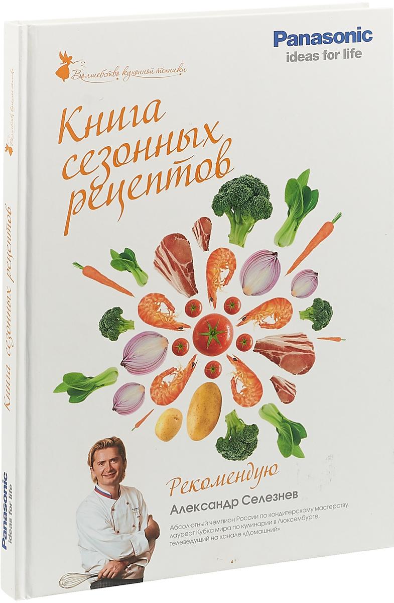 Книга сезонных рецептов. Panasonic