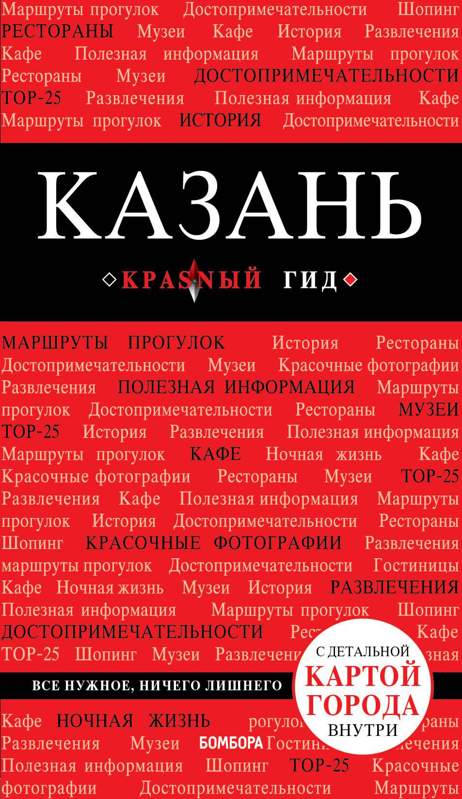 А. Ю. Синцов Казань