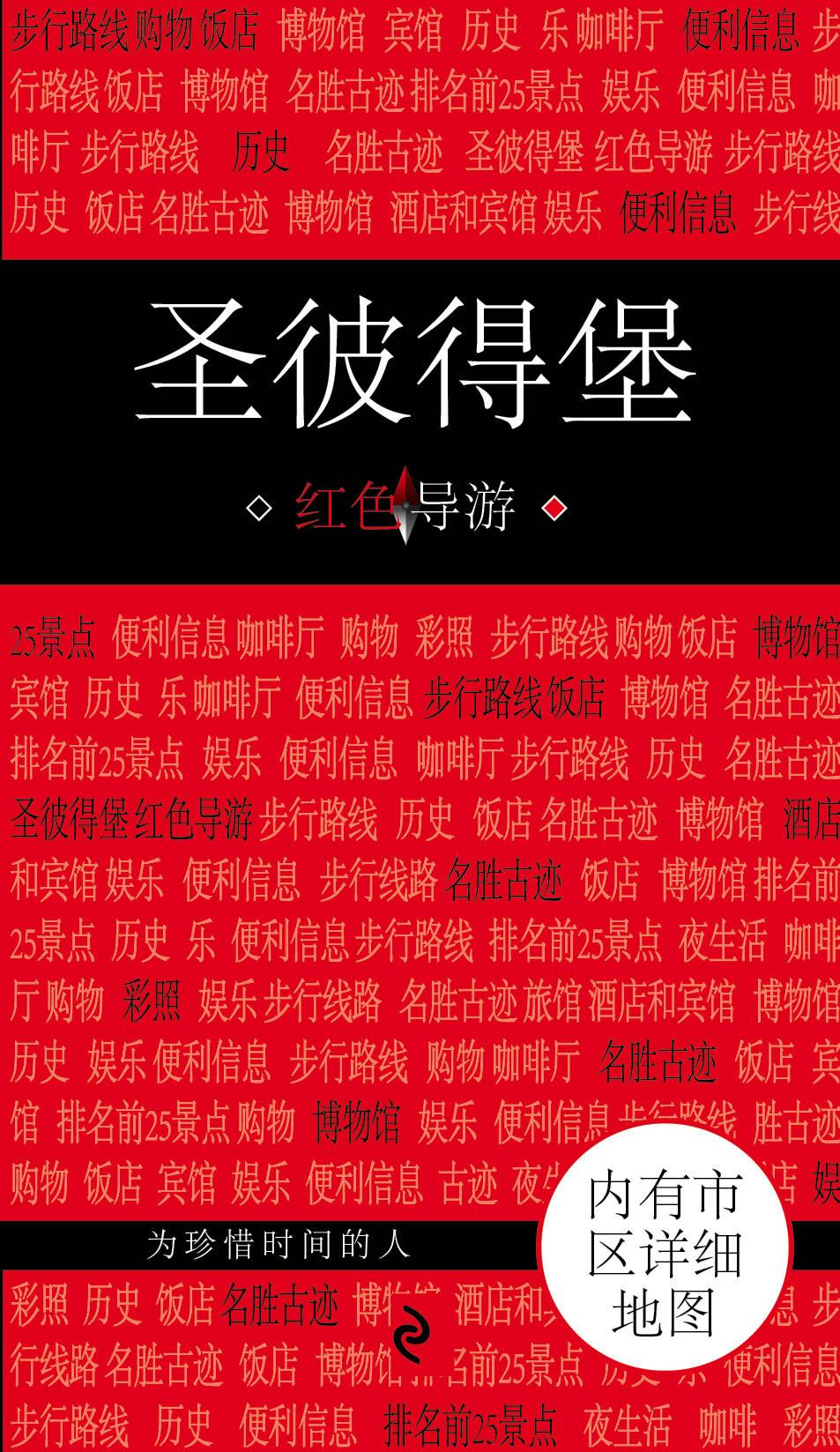 Санкт-Петербург на китайском языке санкт петербург карта для гостей на китайском языке