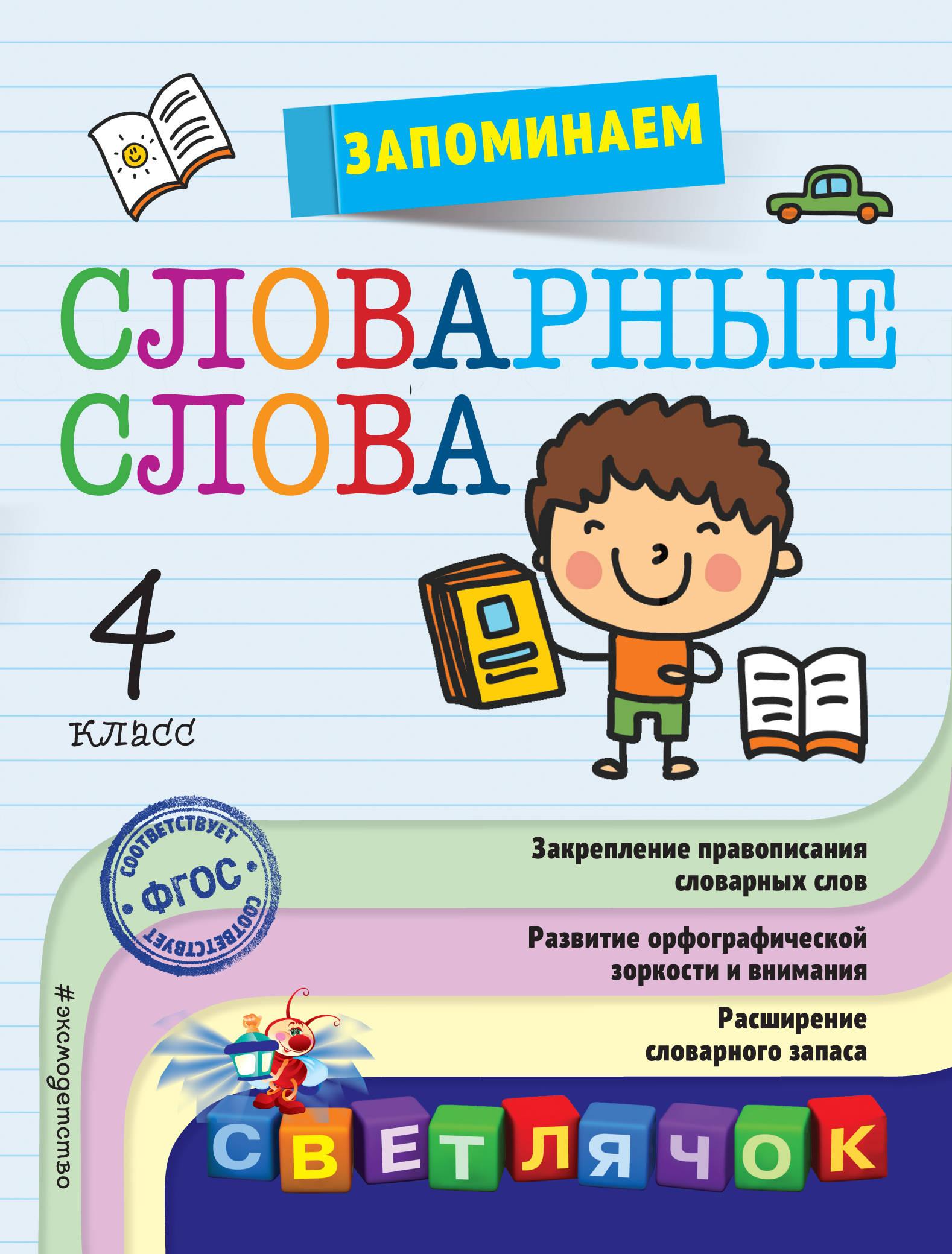 купить А. М. Горохова Запоминаем словарные слова. 4 класс онлайн