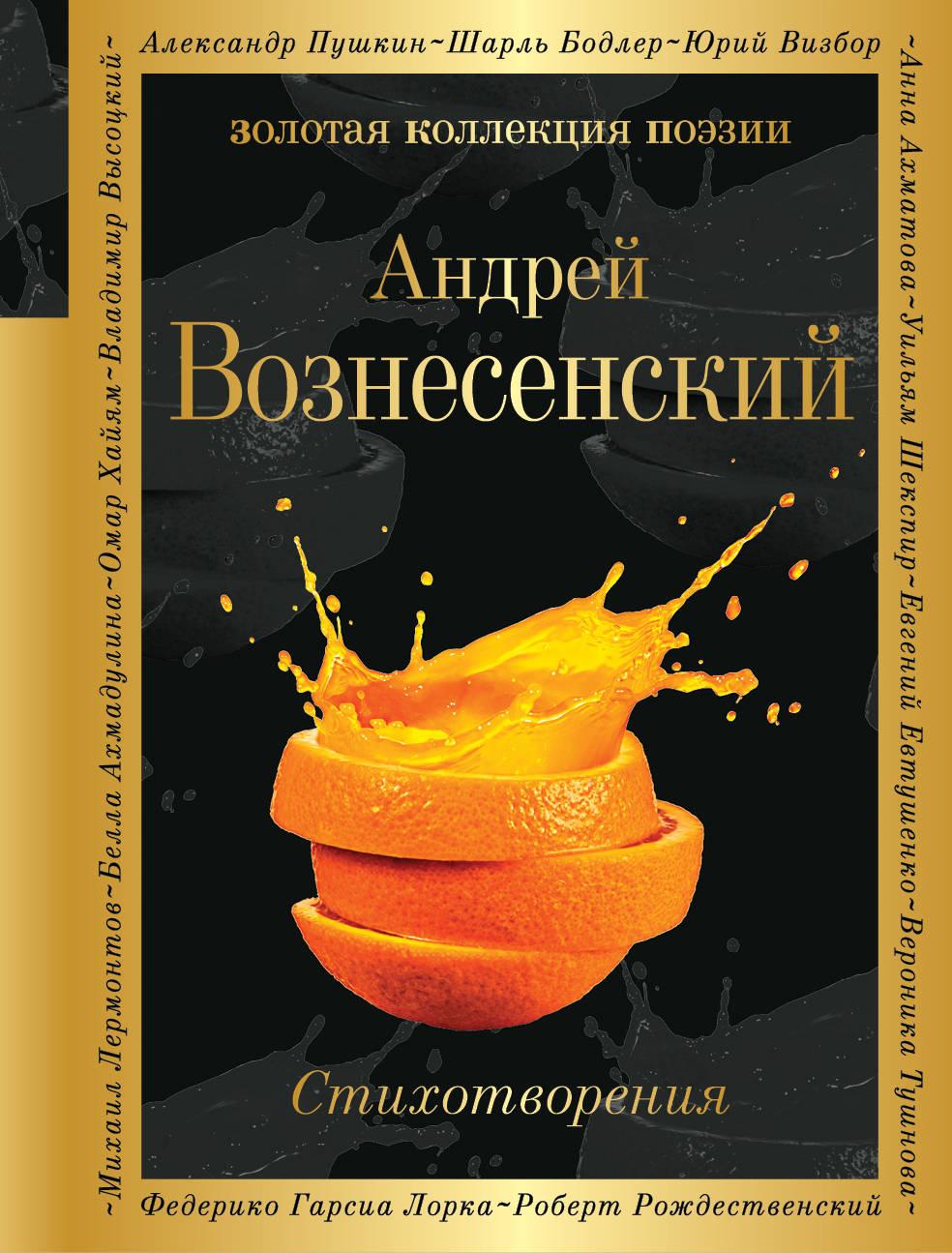 Вознесенский Андрей Андреевич Андрей Вознесенский. Стихотворения