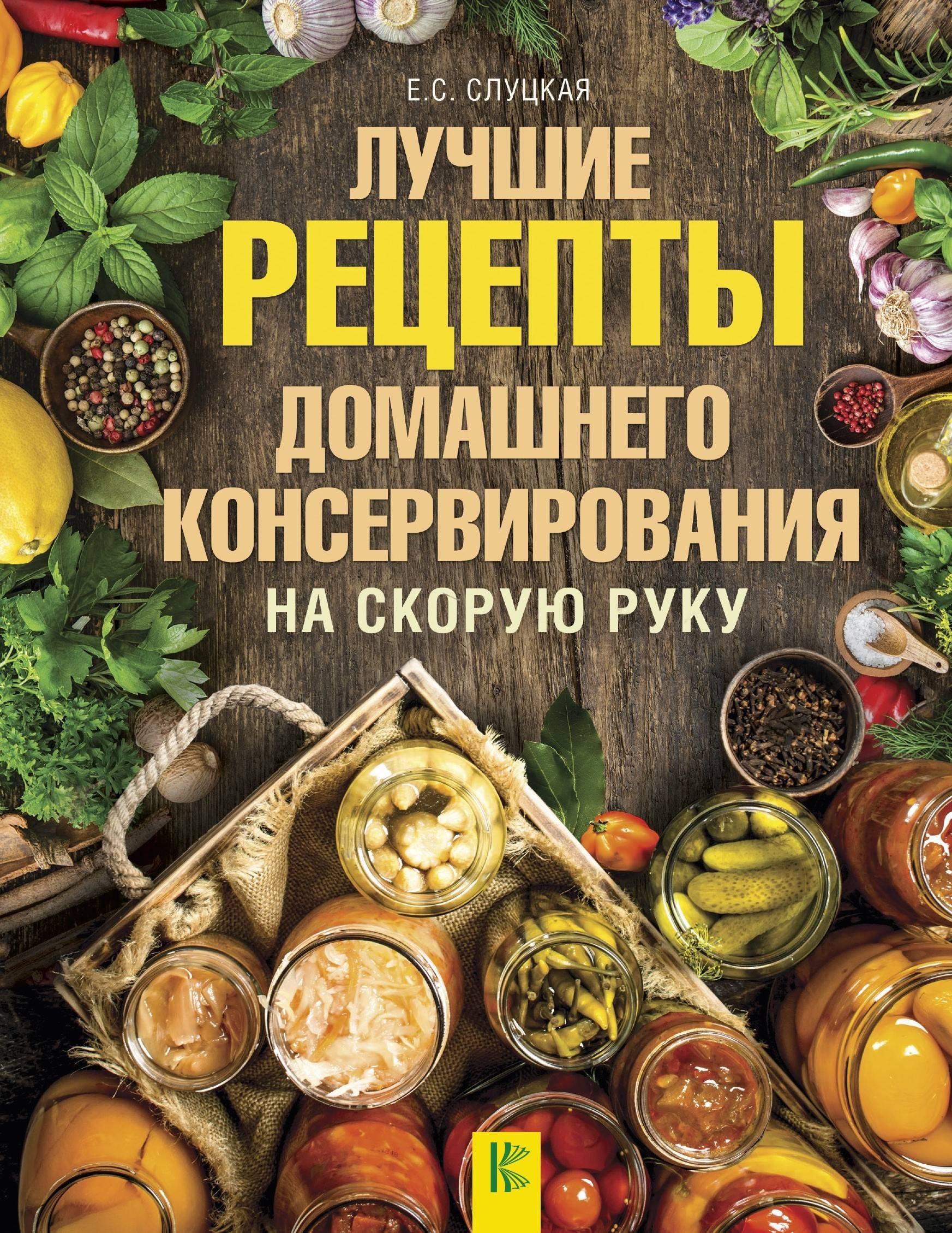 Е. С. Слуцкая Лучшие рецепты домашнего консервирования на скорую руку