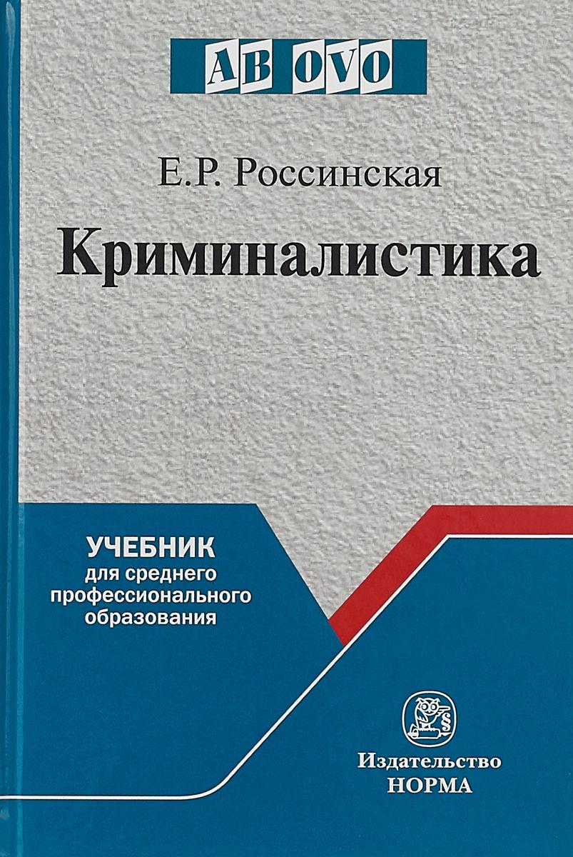 Е.Р. Россинская Криминалистика цена и фото