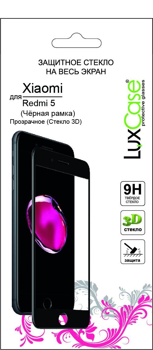 Защитное стекло Xiaomi Redmi 5 / 2.5D Черный