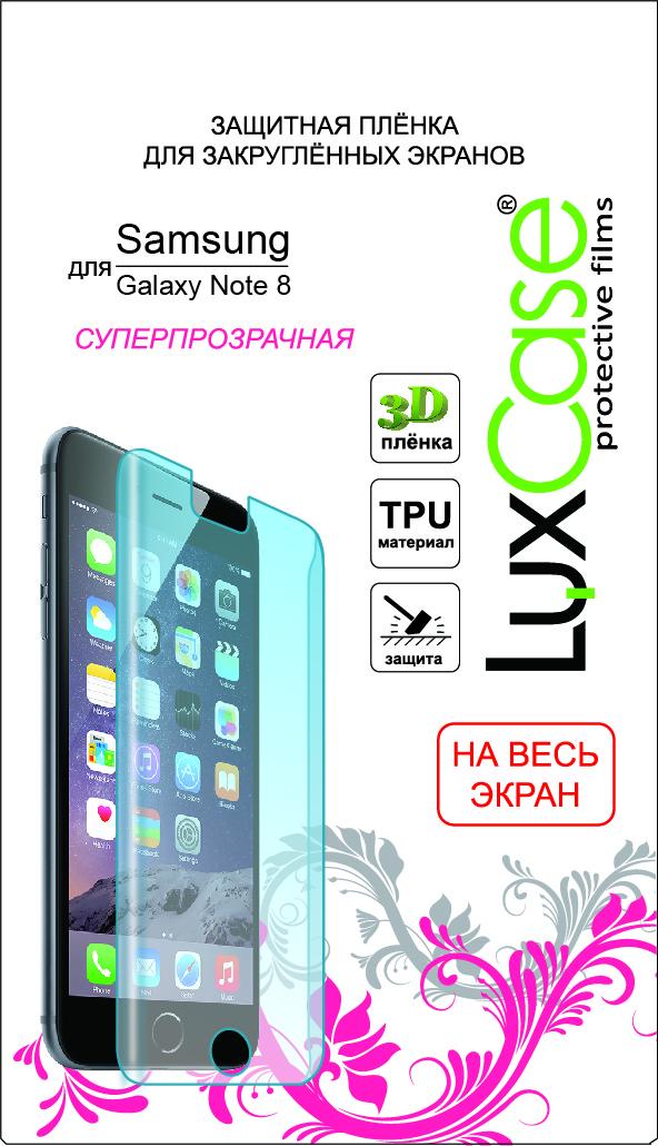 LuxCase защитная пленка на весь экран для Samsung Galaxy Note 8 защитная пленка luxcase sp tpu для samsung galaxy j7 2017 на весь экран глянцевая