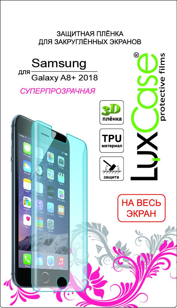 LuxCase защитная пленка на весь экран для Samsung Galaxy A8+ (2018) защитная пленка luxcase sp tpu для samsung galaxy j7 2017 на весь экран глянцевая