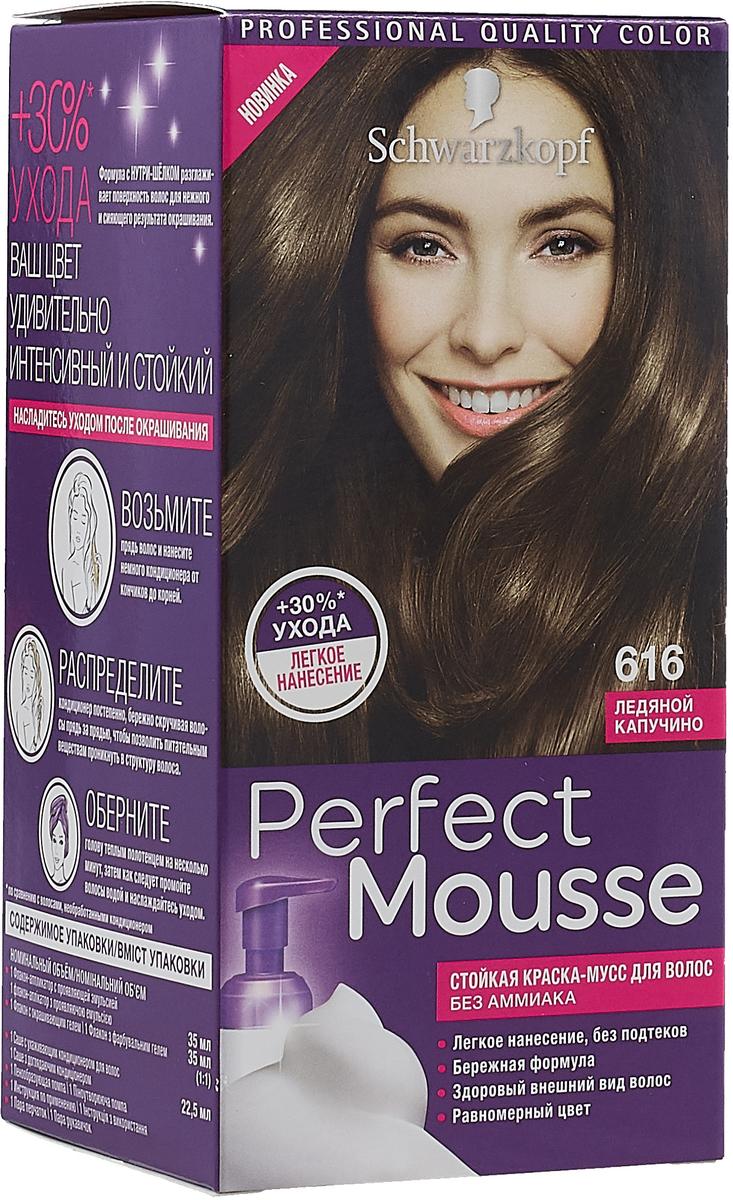 Perfect Mousse Краска для волос 616 Ледяной Капучино, 35 мл schwarzkopf professional краска тоник для волос perfect mousse 35 мл 24 оттенка 757 имбирное печенье