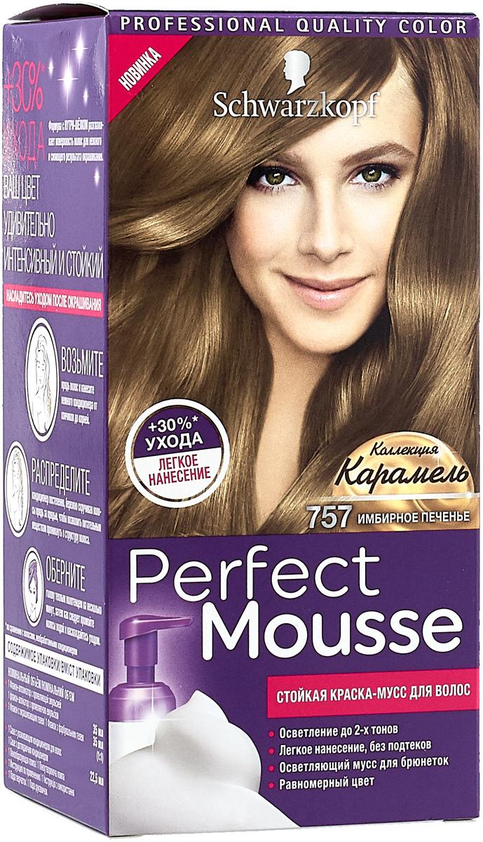 Schwarzkopf краска для волос Perfect Mousse 757 Имбирное Печенье, 92,5 мл schwarzkopf professional краска тоник для волос perfect mousse 35 мл 24 оттенка 757 имбирное печенье