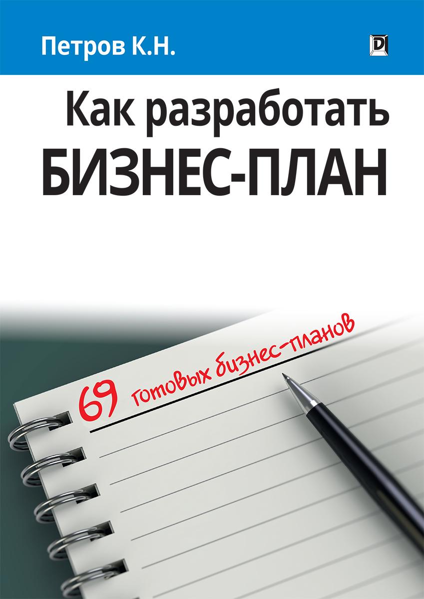 К. Н. Петров Как разработать бизнес-план. 69 готовых бизнес-планов бизнес молодость книги