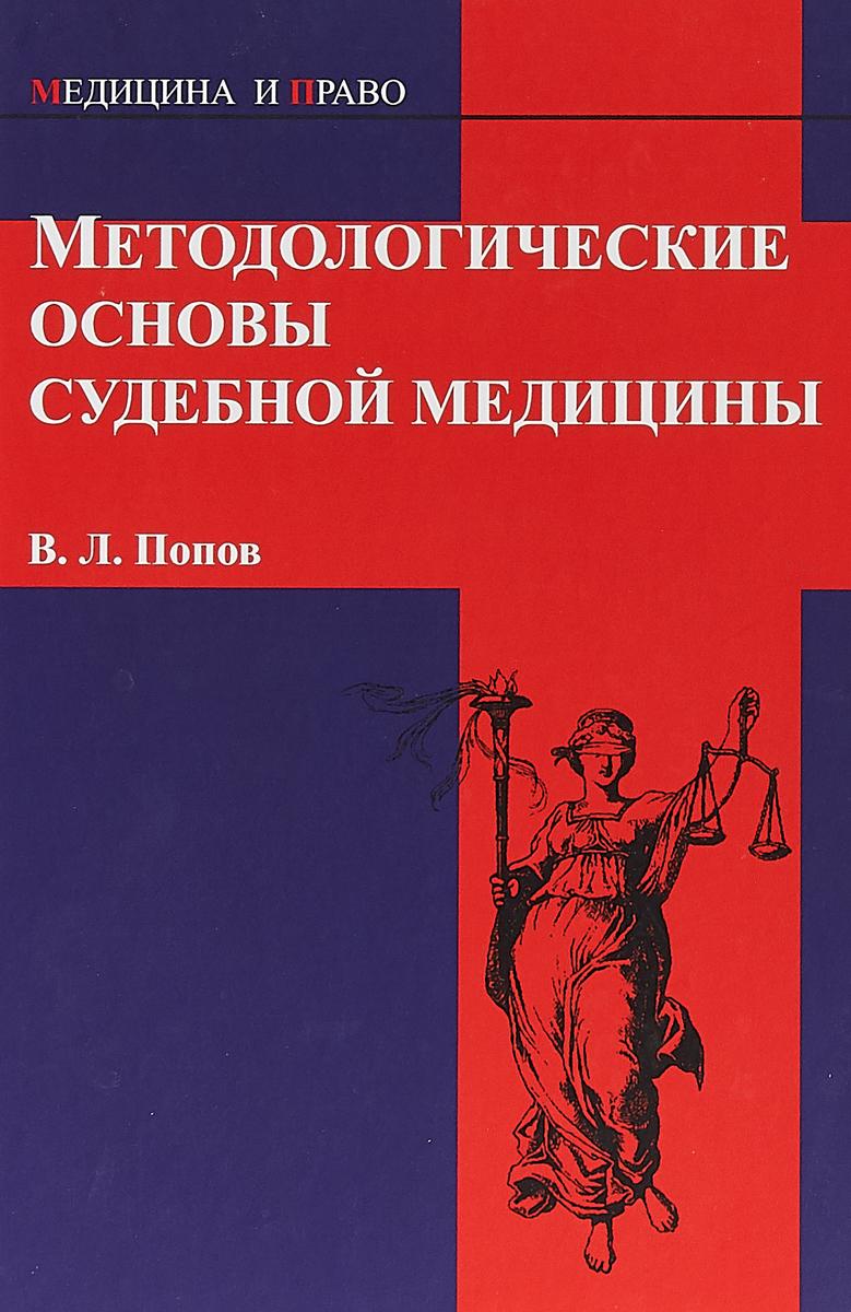 В. Л. Попов Методологические основы судебной медицины