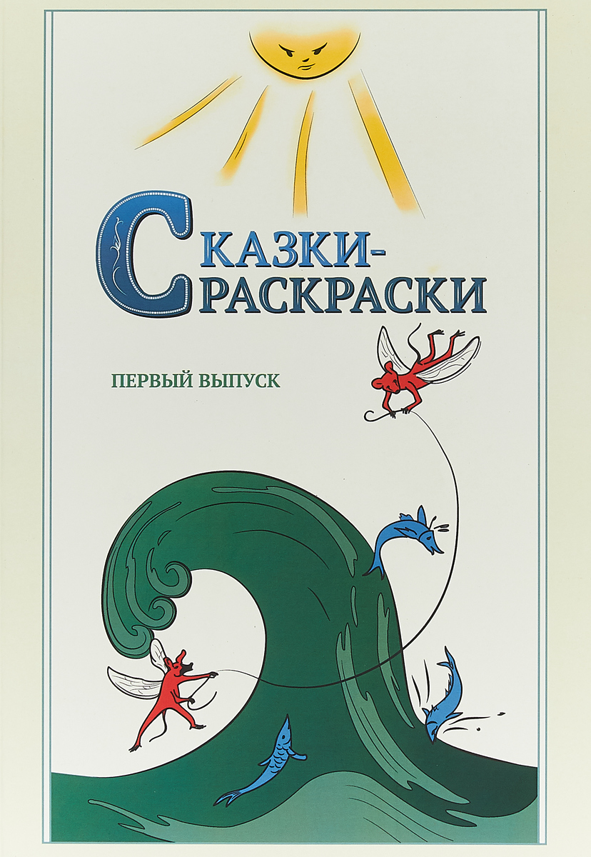 Сказки-раскраски. Выпуск 1   Афанасьев А.Н. , Шевцов А.