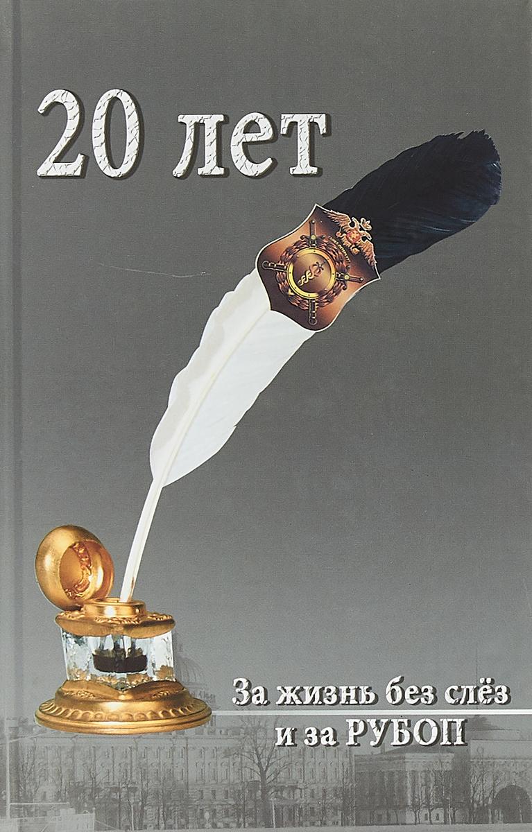 20 лет. За жизнь без слез и за РУБОП