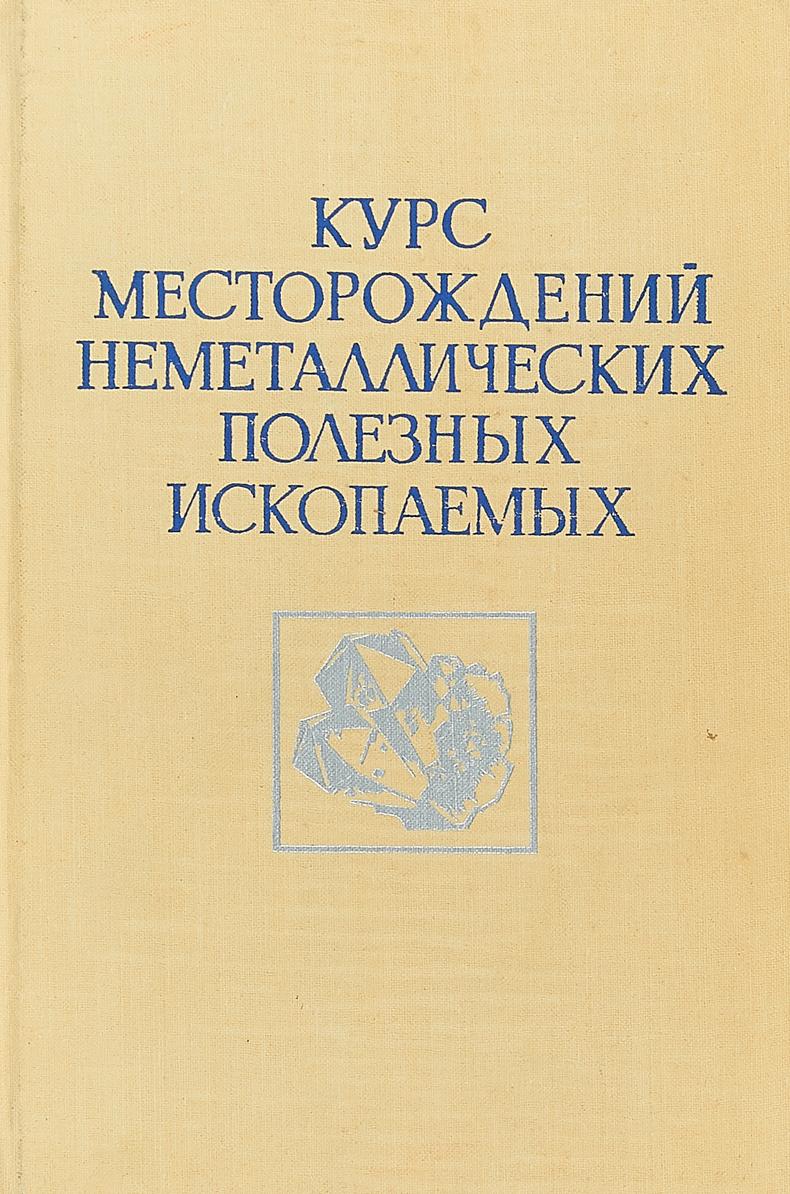 Дыбков В. Ф., Карякин А. Е., Никитин В. Д. и др. Курс месторождений неметаллических полезных ископаемых