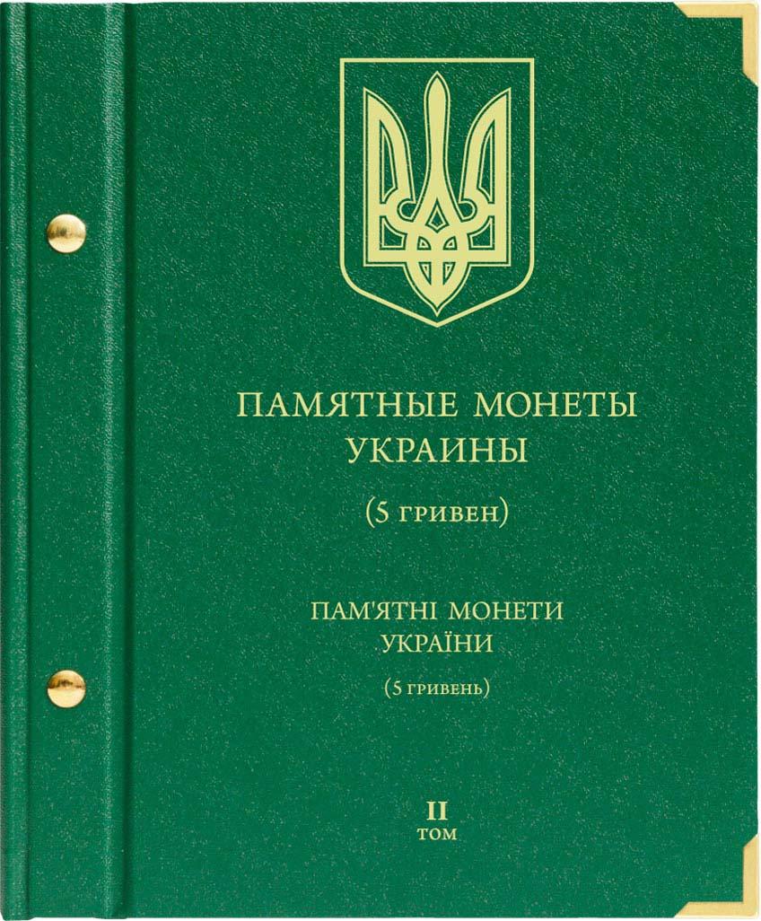 Альбом для монет «Памятные монеты Украины. 5 гривен». Том 2 юбилейные монеты медали из драгоценного металла 2014 20