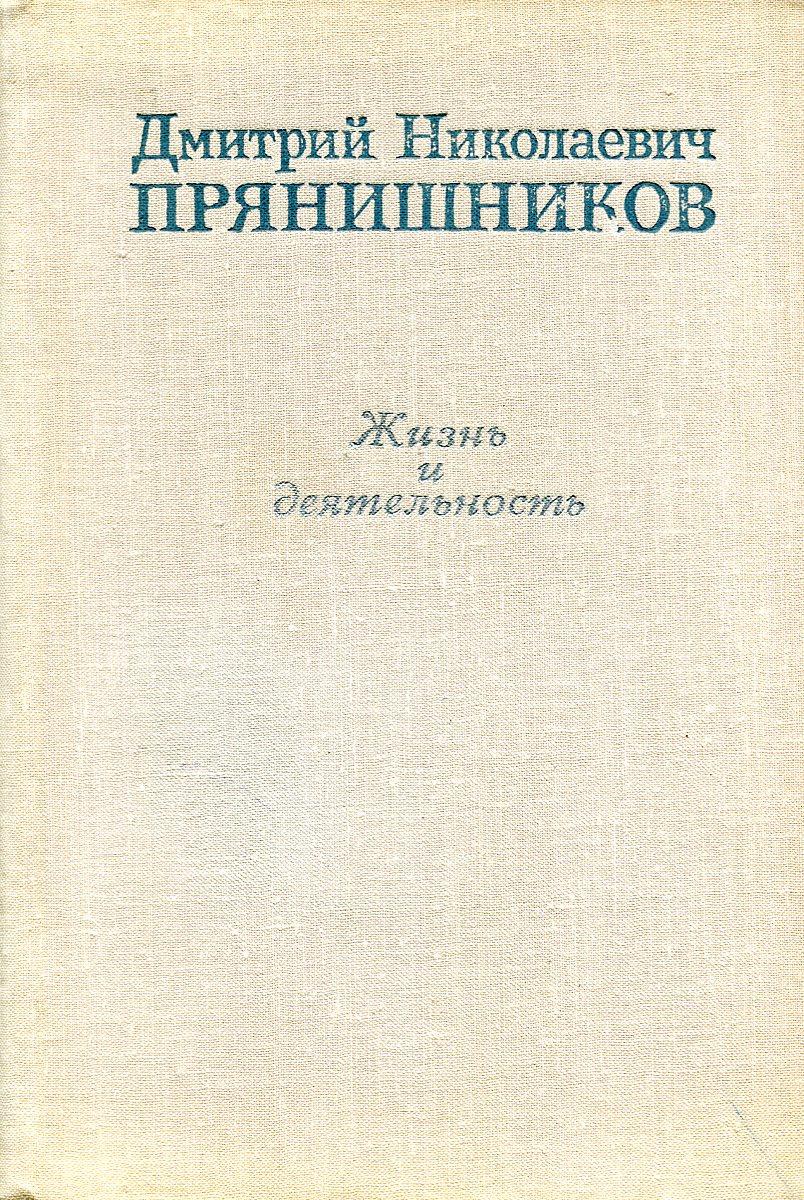 Н. Б. Прокофьева Дмитрий Николаевич Прянишников. Жизнь и деятельность