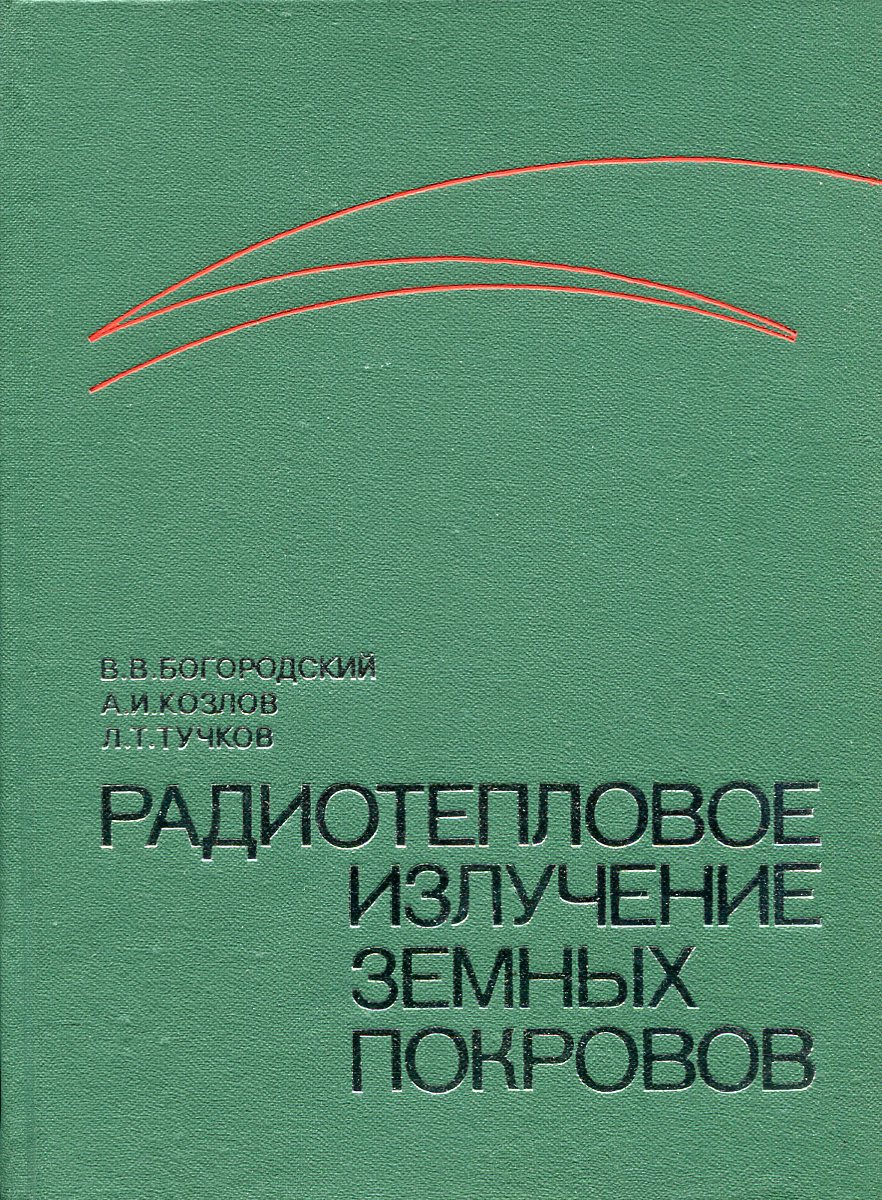 В.В Богородский, А.И. Козлов, Л.Т. Тучков Радиотепловое излучение земных покровов