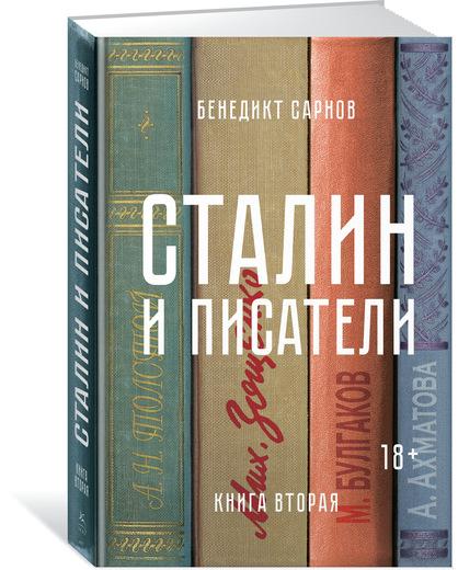 Бенедикт Сарнов Сталин и писатели. Книга 2
