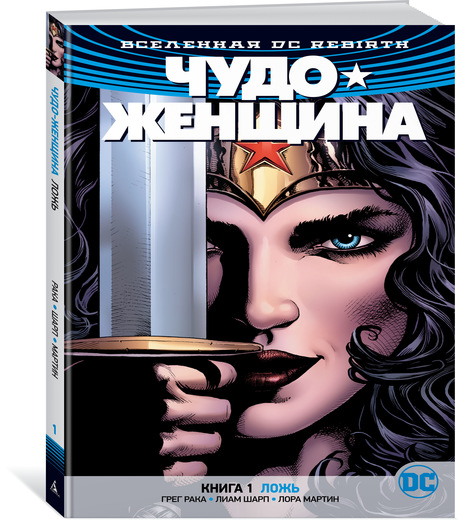 Грег Рака Вселенная DC. Rebirth. Чудо-Женщина. Книга 1. Ложь рака г вселенная dc rebirth чудо женщина книга 1 ложь графический роман