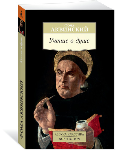Фома Аквинский Учение о душе фома аквинский сумма теологии том 3
