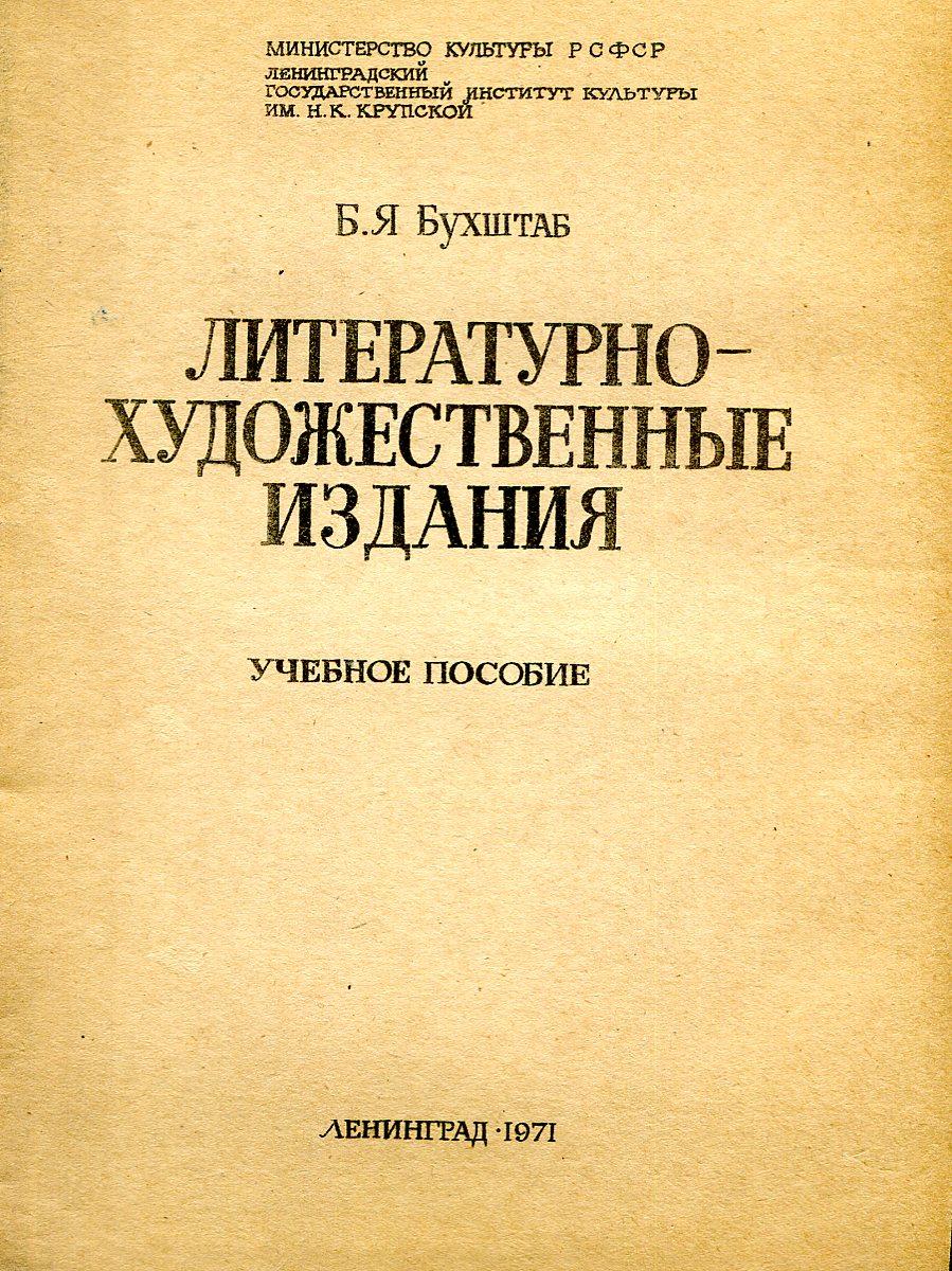 В.Я. Бухштаб Литературно-художественные издания. Учебное пособие