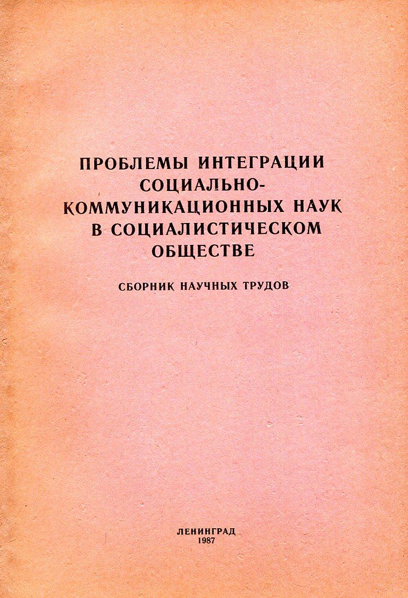 Проблемы интеграции социально-коммуникационных наук в социалистическом обществе. Сборник научных трудов