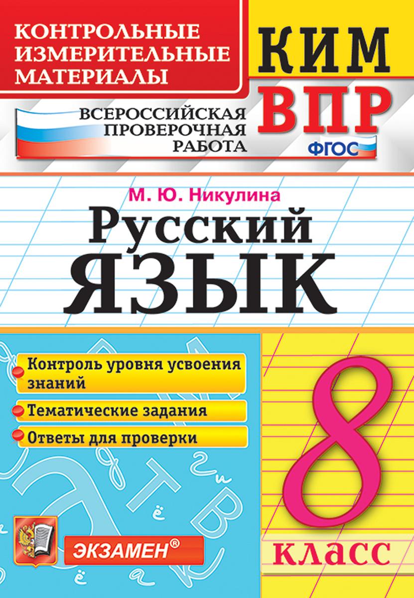 М. Ю. Никулина ВПР. Русский язык. 8 класс. Контрольные измерительные материалы